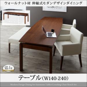 期間限定 ウォールナット材 伸縮式 モダンデザインダイニング MADAX マダックス ダイニングテーブル W140-240   単品 テーブルのみ 「ダイニングテーブル コンパクト エクステンションテーブル スライド式 簡単伸縮テーブル」