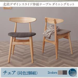 期間限定 北欧デザイン スライド伸縮テーブル ダイニングセット SORA ソラ ダイニングチェア 2脚組  単品 チェアのみ  「北欧 デザイナーズチェア 天然木 木目 ダイニングチェア チェア 椅子 いす 」