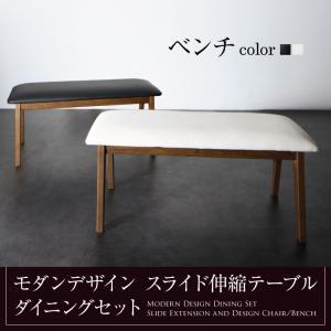 モダンデザイン スライド伸縮テーブル ダイニングセット Jamp ジャンプ ベンチ 2P  単品 テーブルのみ  「北欧 ダイニングベンチ 合成皮革(PVC チェア 椅子 いす 」