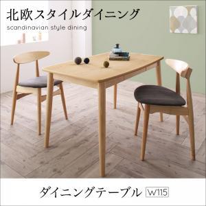 期間限定 北欧スタイル ダイニング Laurel ローレル ダイニングテーブル W115 単品 テーブルのみ  「北欧 天然木 木目 ダイニングテーブル テーブル シンプル 優しい 」