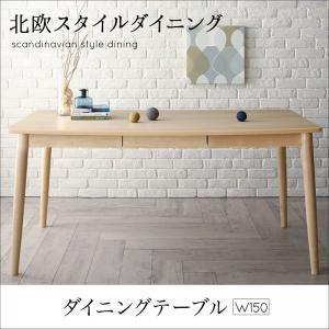 期間限定 北欧スタイル ダイニング Laurel ローレル ダイニングテーブル W150 単品 テーブルのみ  「北欧 天然木 木目 ダイニングテーブル テーブル シンプル 優しい 」