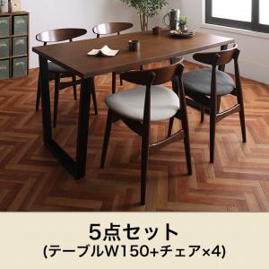 ヴィンテージテイスト スチール脚ダイニングセット NIX ニックス 5点セット(テーブル+チェア4脚) W150   「家具 インテリア ダイニングテーブル5点セット 美しいウォールナット スチール脚 天然木 チェア」