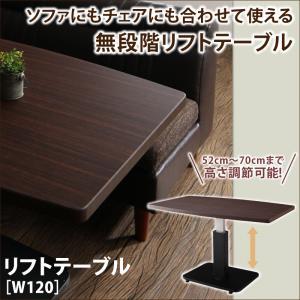 ソファにもチェアにも合わせて使える無段階リフトテーブル Harore ハローレ W120 リフトテーブル ダイニングテーブル 昇降式テーブル テーブル 【代引き不可】