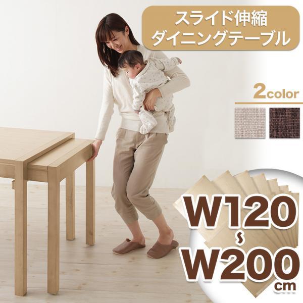 無段階で広がる スライド伸縮テーブル ダイニングセット AdJust アジャスト ダイニングテーブル W120-200 「ダイニングテーブル エクステンションテーブル スライド式 簡単伸縮テーブル」