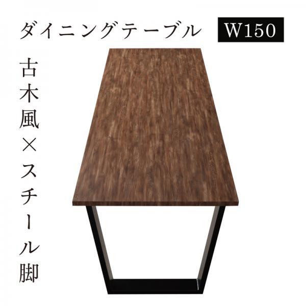 古木風×スチール脚ナチュラルモダンデザインダイニング FOLKIS フォーキス ダイニングテーブル W150 「ダイニング テーブル 古木風ヴィンテージ天板 」