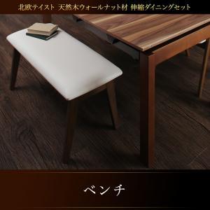 期間限定 北欧テイスト 天然木ウォールナット材 伸縮ダイニングセット Aurora オーロラ ベンチ 2P 単品 ベンチのみ 「北欧モダンデザイン ダイニングベンチ チェア 椅子 美しい 木製」