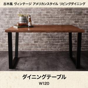 古木風 ヴィンテージ アメリカンスタイル リビングダイニング 99 ダブルナイン ダイニングテーブル W120    古木風 ヴィンテージ テーブル