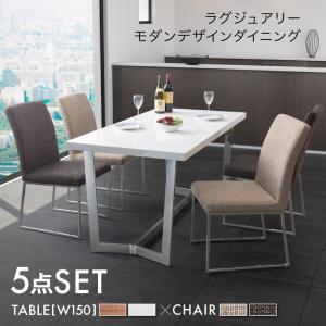 ラグジュアリーモダンデザインダイニング Ajmer アジュメール 5点セット(テーブル+チェア4脚) W150  「ダイニング5点セット テーブル 天然木ウォールナット 木目 デザインチェア」