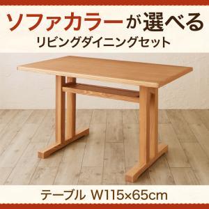 期間限定 ソファカラーが選べるリビングダイニングセット Retca レトカ ダイニングテーブル W115  「家具 インテリア 天然木テーブル 棚付きテーブル T字の脚テーブル」