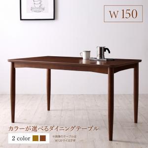 テーブルカラーが選べる ハイバックソファダイニング Laurent ローラン ダイニングテーブル W150 単品  天然木 北欧 テーブル 美しく、滑らか ウレタン塗装 オーク材 ウォールナット材