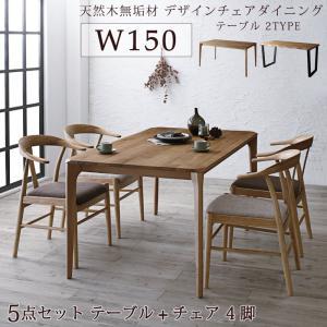 選べる無垢材テーブル デザインチェアダイニング Voyage ヴォヤージ 5点セット(テーブル+チェア4脚) W150  「ダイニング5点セット 北欧 天然木 無垢材 アッシュ オーク テーブル選べる2タイプ デザインチェア 」