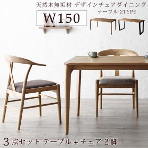 選べる無垢材テーブル デザインチェアダイニング Voyage ヴォヤージ 3点セット(テーブル+チェア2脚) W150  「ダイニング3点セット 北欧 天然木 無垢材 アッシュ オーク テーブル選べる2タイプ デザインチェア 」