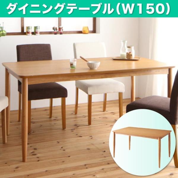 撥水防汚機能付き! カバーリングダイニング Repel リペル ダイニングテーブル W150 単品 「天然木 テーブル 木目 シンプルで美しい 北欧風デザインテーブル ウレタン塗装」