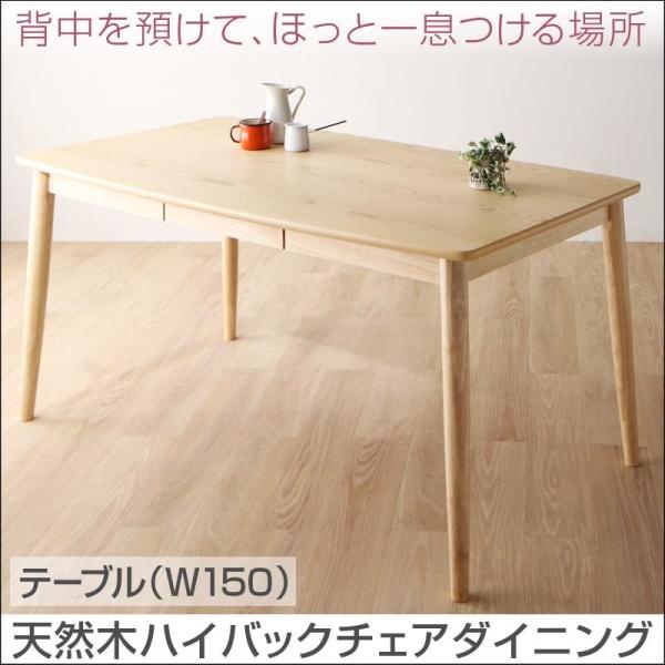 天然木 ハイバックチェア ダイニング cabrito カプレット ダイニングテーブル W150 「天然木 北欧 引出し付きテーブル 木目 美しい ウレタン樹脂塗装」