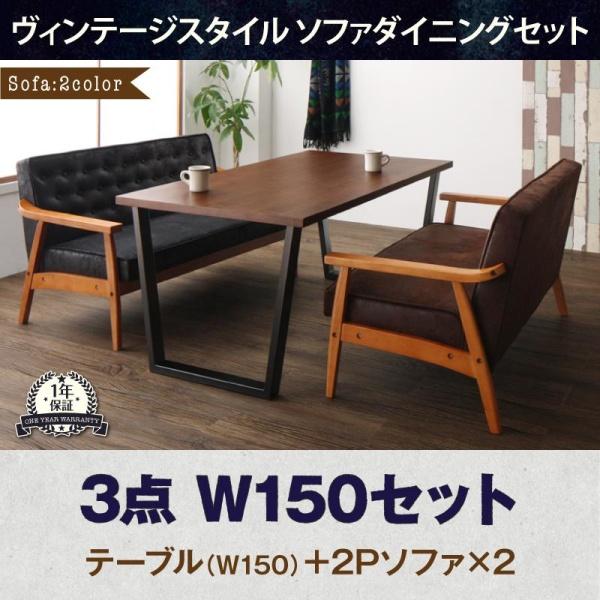 ヴィンテージスタイル ソファダイニングセット Bedox ベドックス 3点セット(テーブル+2Pソファ2脚) W150   天然木 ダイニング3点セット テーブル150cm レイアウトも自由自在