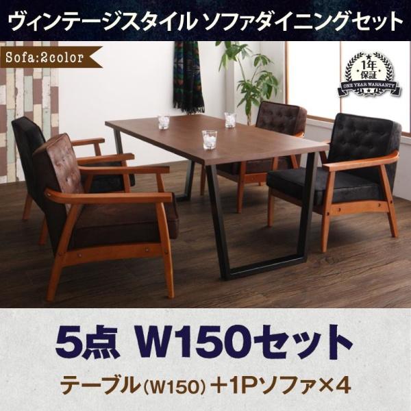 ヴィンテージスタイル ソファダイニングセット Bedox ベドックス 5点セット(テーブル+1Pソファ4脚) W150  天然木 ダイニング5点セット テーブル150cm レイアウトも自由自在