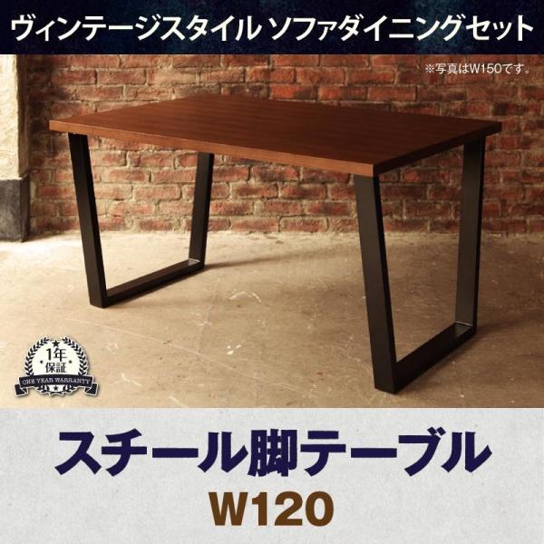 ヴィンテージスタイル ソファダイニングセット Bedox ベドックス ダイニングテーブル W120 天然木 テーブル天板 美しいウォールナット スチール脚