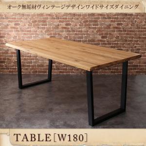 オーク無垢材ヴィンテージデザインワイドサイズダイニング Lepus レプス ダイニングテーブル W180  「天然木 オーク無垢材 テーブル 重圧感あるデザイン 天板の厚さはなんと40mm 木目 美しい」