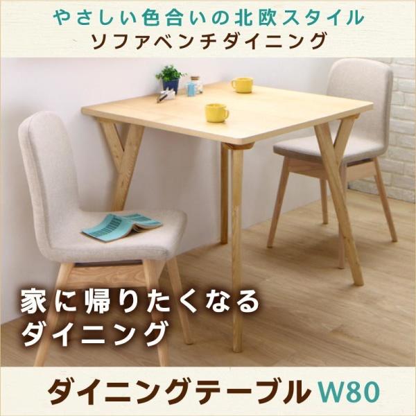 やさしい色合いの北欧スタイル ソファベンチ ダイニング Peony ピアニー ダイニングテーブル W80 単品「天然木 憧れの北欧スタイル テーブル 木目」