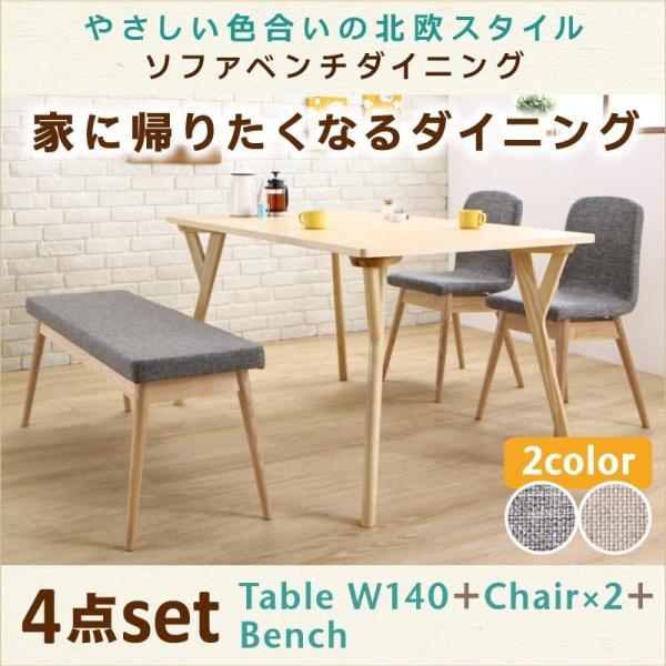 やさしい色合いの北欧スタイル ソファベンチ ダイニング Peony ピアニー 4点セット(テーブル+チェア2脚+ベンチ1脚) W140  「天然木 憧れの北欧スタイル テーブル 木目 デザインチェア 長椅子 ベンチ 2人掛け チェア いす」