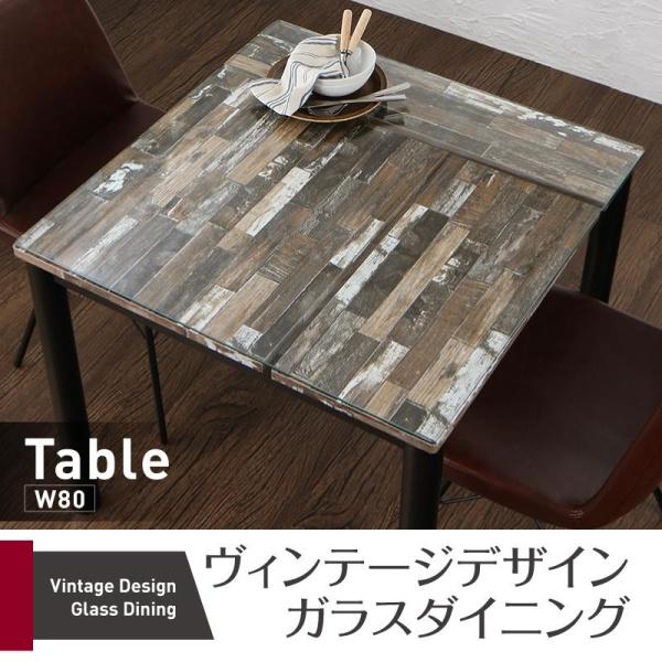 ヴィンテージデザインガラスダイニング volet ヴォレ ダイニングテーブル W80 「カフェ風 ガラステーブル 木目 ブロック調天板」