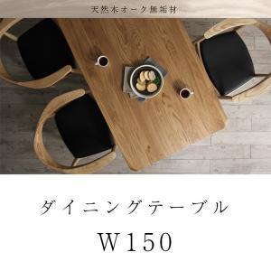 天然木オーク無垢材 北欧デザイナーズ ダイニングセット C.K. シーケー ダイニングテーブル W150 「天然木 モダン ダイニングテーブル 木目 美しい」