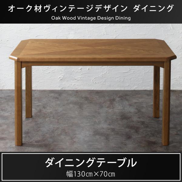 オーク材 ヴィンテージデザイン ダイニング Dryden ドライデン ダイニングテーブル W130  「天然木 オーク無垢材 ダイニングテーブル 」