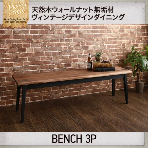 天然木ウォールナット無垢材ヴィンテージデザインダイニング Detroit デトロイト ベンチ 3P  「家具 インテリア ダイニングベンチ 椅子 いす 木目 」