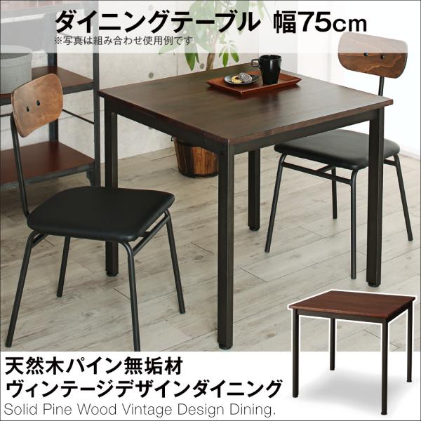 天然木パイン無垢材ヴィンテージデザインダイニング Wirk ウィルク ダイニングテーブル W75 単品「天然木 パイン材 ダイニングテーブル 20mm厚の無垢天板」