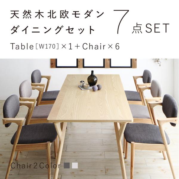 北欧ナチュラルモダンデザイン天然木ダイニングセット Wors ヴォルス 7点セット(テーブル+チェア6脚) W170   「天然木 モダン ダイニング7点セット ダイニングテーブル デザインチェア 木目 美しい いす」