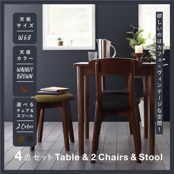 カフェ ヴィンテージ ダイニング Mumford マムフォード 4点セット(テーブル+チェア2脚+スツール1脚) ブラウン W68   「モダン ダイニング4点セット ダイニングテーブル デザインチェア 木目 美しい チェア スツール いす」