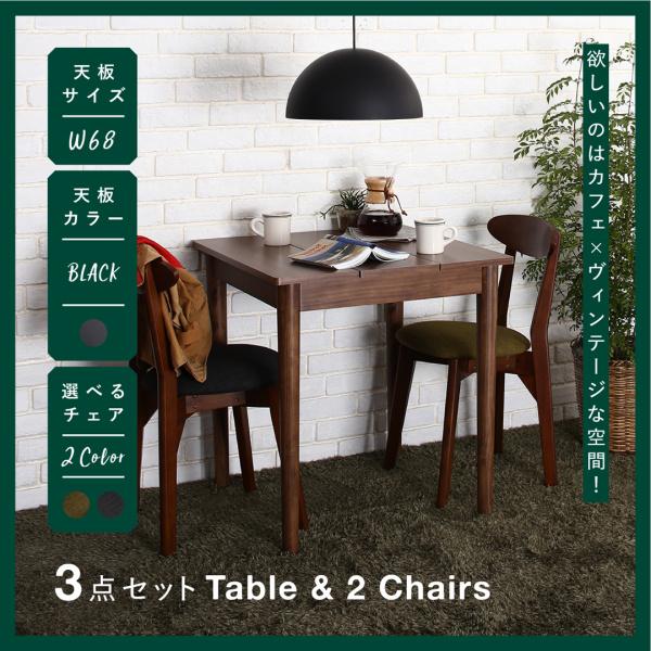 カフェ ヴィンテージ ダイニング Mumford マムフォード 3点セット(テーブル+チェア2脚) ブラック×ブラウン W68   「モダン ダイニング3点セット ダイニングテーブル デザインチェア 木目 美しい チェア いす」