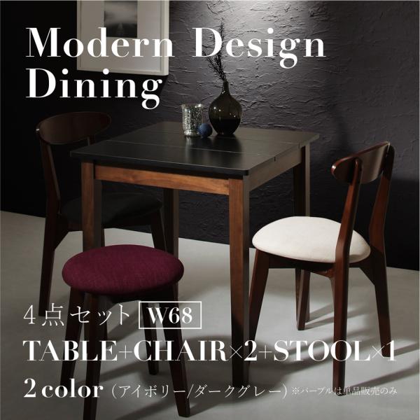 モダンデザイン ダイニング Worth ワース 4点セット(テーブル+チェア2脚+スツール1脚) ブラック×ウォールナット W68