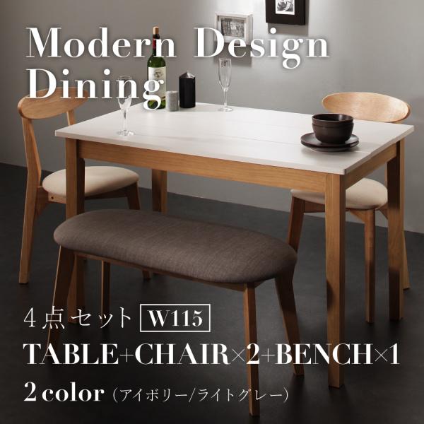 モダンデザイン ダイニング Worth ワース 4点セット(テーブル+チェア2脚+ベンチ1脚) ホワイト×ナチュラル W115