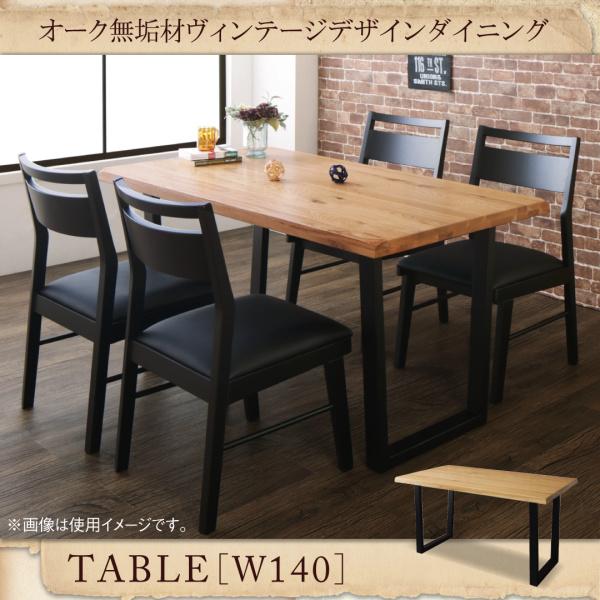 オーク無垢材ヴィンテージデザインダイニング Coups クプス ダイニングテーブル W140  「天然木 オーク無垢材 ダイニングテーブル ウレタン塗装 木目 美しい」