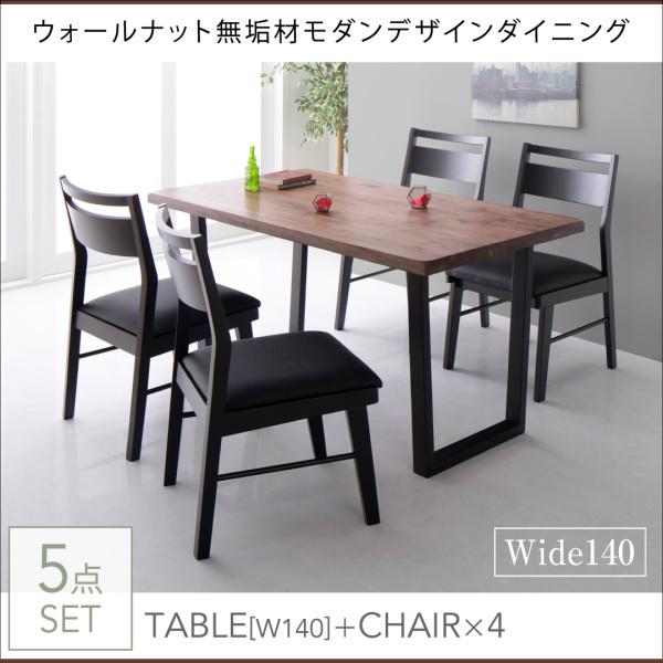 ウォールナット無垢材モダンデザインダイニング Jisoo ジス 5点セット(テーブル+チェア4脚) W140  「天然木 ウォールナット無垢材 ダイニング5点セット ダイニングテーブル チェア ブラックレザー いす」