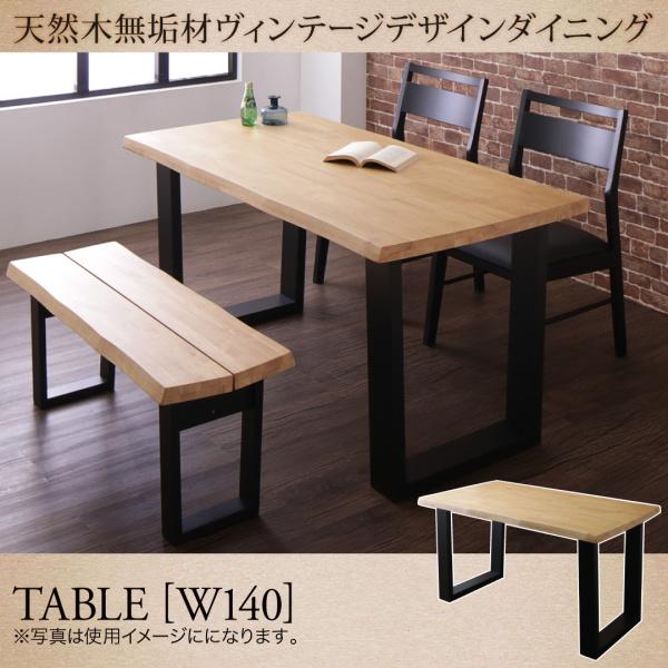 天然木無垢材ヴィンテージデザインダイニング NELL ネル ダイニングテーブル W140  「天然木 ラバーウッド無垢材 テーブルW140 天板厚さ4cm コの字 木目 美しい」