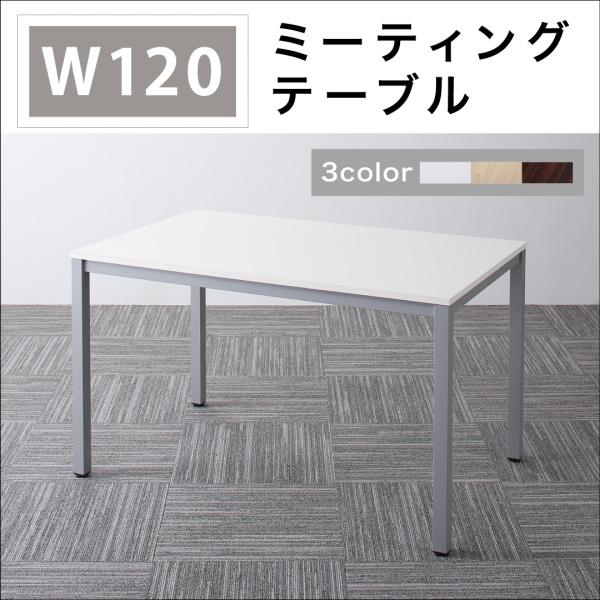 ミーティングテーブル&スタッキングチェアセット Sylvio シルビオ オフィステーブル W120 単品  「オフィス家具 多目的テーブル ダイニングテーブル」
