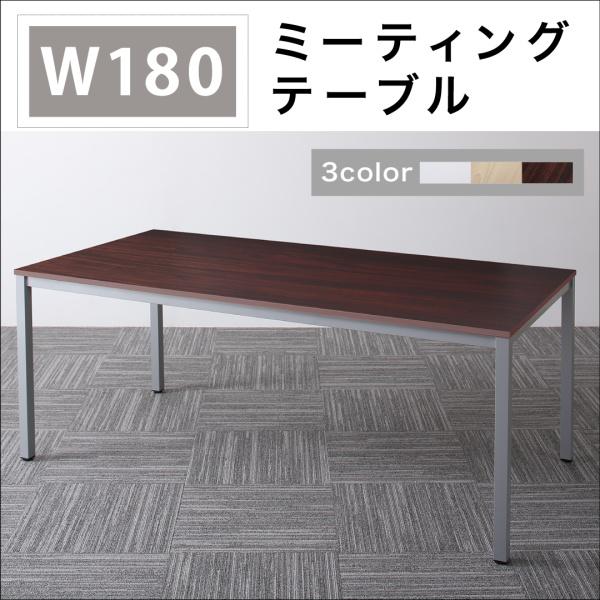 ミーティングテーブル&スタッキングチェアセット Sylvio シルビオ オフィステーブル W180 単品   「オフィス家具 多目的テーブル ダイニングテーブル」
