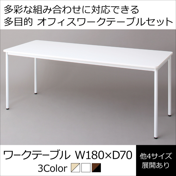 多彩な組み合わせに対応できる 多目的オフィスワークテーブルセット ISSUERE イシューレ オフィステーブル 奥行70cmタイプ W180  「オフィス家具 多目的テーブル ダイニングテーブル」