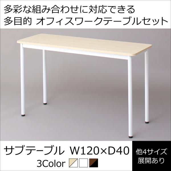 多彩な組み合わせに対応できる 多目的オフィスワークテーブルセット ISSUERE イシューレ オフィステーブル 奥行40cmタイプ W120  「オフィス家具 多目的テーブル ダイニングテーブル」