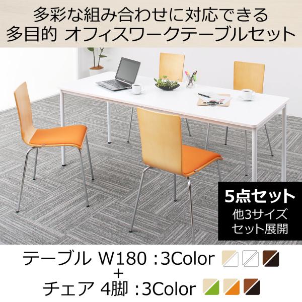 多彩な組み合わせに対応できる 多目的オフィスワークテーブルセット CURAT キュレート 5点セット(テーブル+チェア4脚) W180 「オフィス家具 オフィスセット 万能セット 多目的テーブル スタッキングチェア 法人 医療 学習 ダイニングセット」