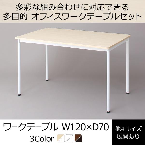多彩な組み合わせに対応できる 多目的オフィスワークテーブルセット CURAT キュレート オフィステーブル 奥行70cmタイプ W120  「オフィス家具 多目的テーブル ダイニングテーブル」