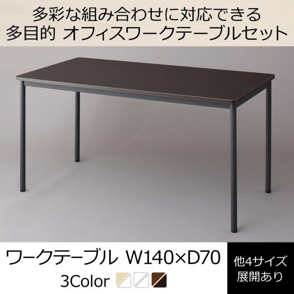 多彩な組み合わせに対応できる 多目的オフィスワークテーブルセット CURAT キュレート オフィステーブル 奥行70cmタイプ W140  「オフィス家具 多目的テーブル ダイニングテーブル」