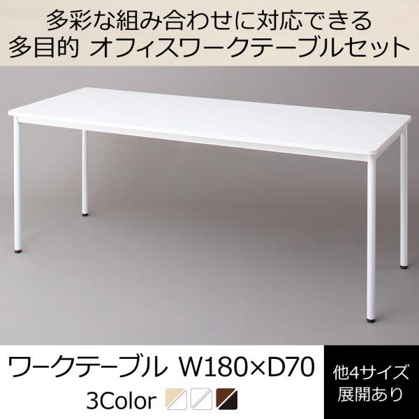 多彩な組み合わせに対応できる 多目的オフィスワークテーブルセット CURAT キュレート オフィステーブル 奥行70cmタイプ W180  「オフィス家具 多目的テーブル ダイニングテーブル」