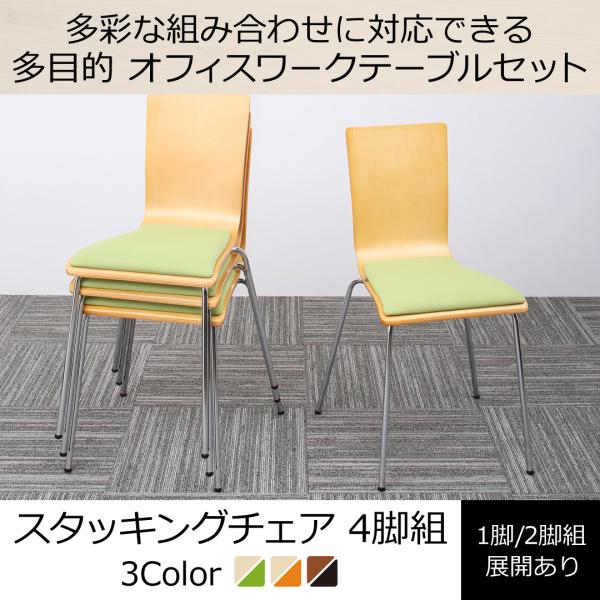 多彩な組み合わせに対応できる 多目的オフィスワークテーブルセット CURAT キュレート オフィスチェア 4脚組  「オフィス家具 スタッキングチェア ダイニングチェア」