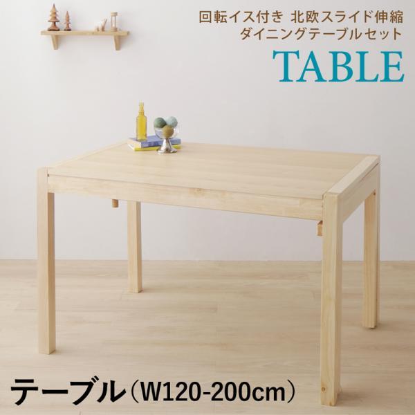 回転イス付き 北欧スライド伸縮ダイニングテーブルセット Joseph ヨセフ ダイニングテーブル W120-200  「天然木 北欧家具 木目 美しい 伸長式テーブル ホームパーティで大活躍 」