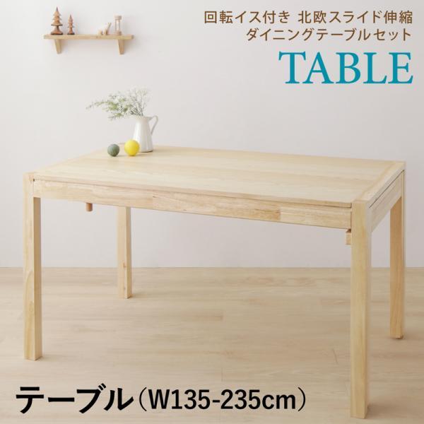 回転イス付き 北欧スライド伸縮ダイニングテーブルセット Joseph ヨセフ ダイニングテーブル W135-235  「天然木 北欧家具 木目 美しい 伸長式テーブル ホームパーティで大活躍 」