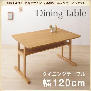 回転イス付き 北欧デザイン2本脚ダイニングテーブルセット woda ヴォダ ダイニングテーブル W120 「天然木 木目 美しい 収納棚付き T字テーブル 」