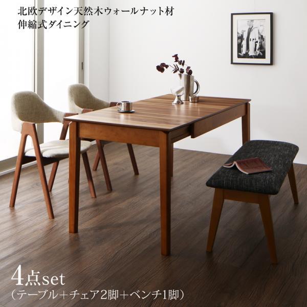 北欧デザイン天然木ウォールナット材 伸縮式ダイニング duree デュレ 4点セット(テーブル+チェア2脚+ベンチ1脚) W120-180 「エクステンションテーブル 簡単伸縮テーブル チェア2脚入り ベンチ」